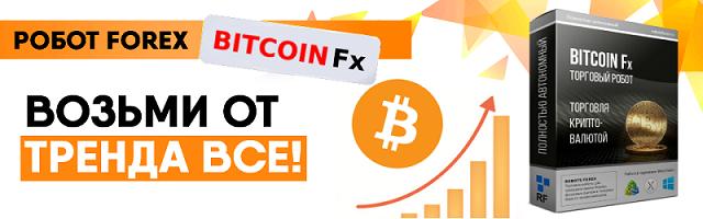 Новинка - советник Bitcoin Fx!